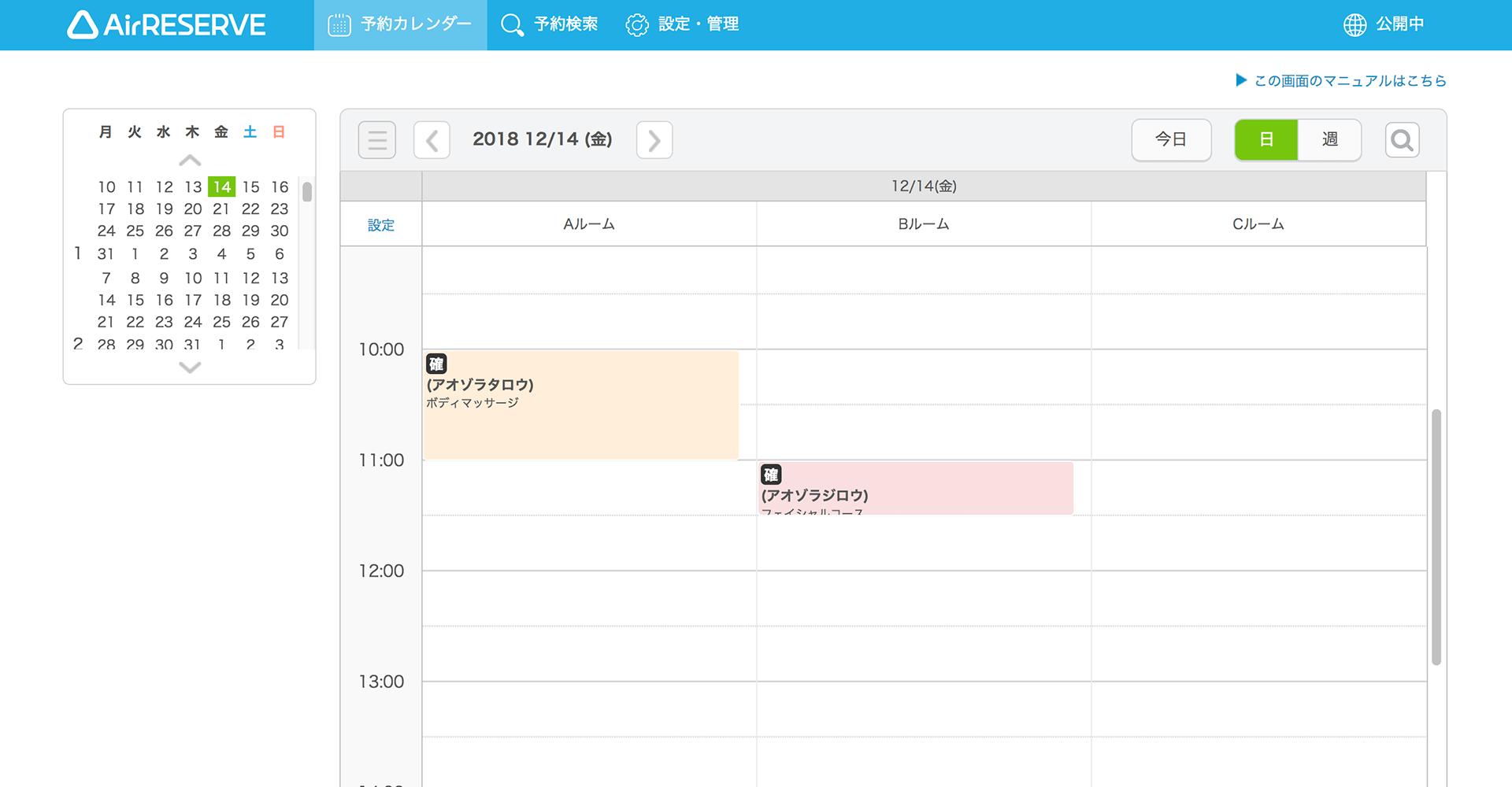 Airリザーブ 予約カレンダー(自由受付タイプ)