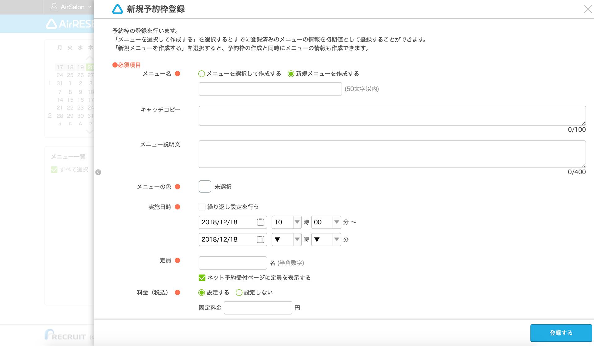 Airリザーブ 予約カレンダー(事前設定タイプ)